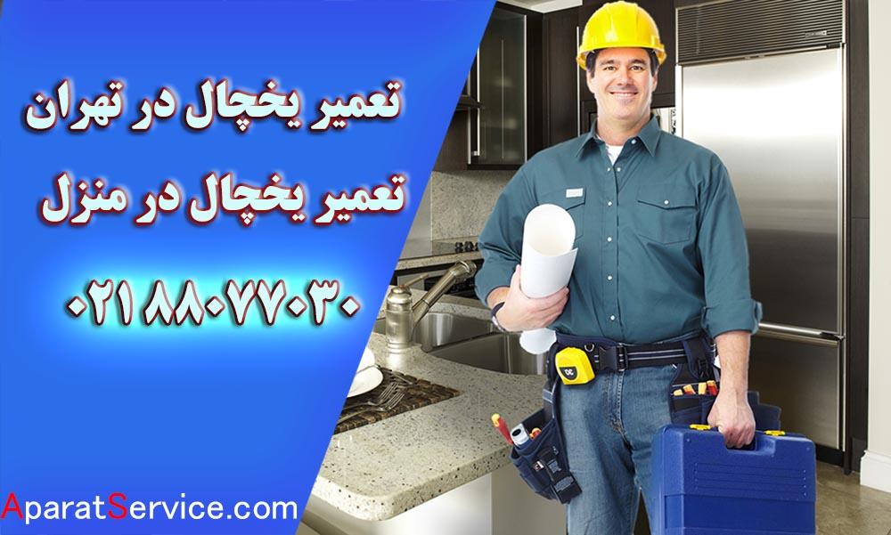تعمیر یخچال در تهران