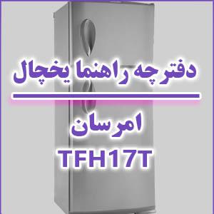 دفترچه راهنما یخچال امرسان TFH17T