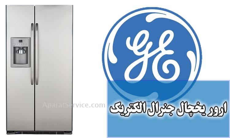 تعمیر یخچال جنرال الکتریک تهران سرویس