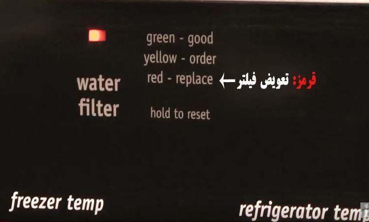 تعویض فیلتر داخلی آب یخچال