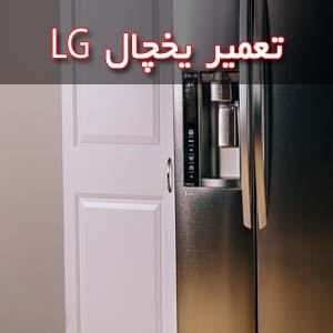تعمیر یخچال LG