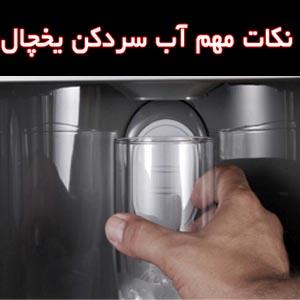نکات مهم در هنگام استفاده از آب سردکن یخچال