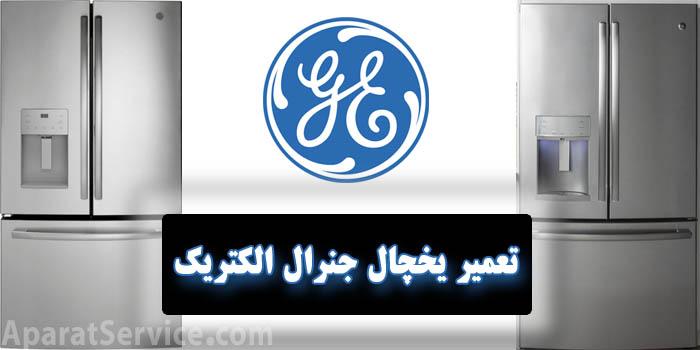 تعمیر یخچال جنرال الکتریک (General Electric)