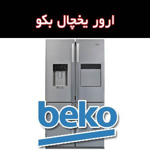 ارور یخچال بکو (Beko)
